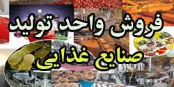 اطلاعیه فروش واحد تولید صنایع غذایی